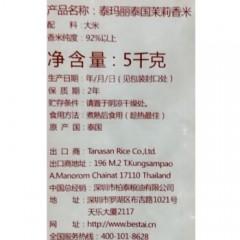 泰玛丽泰国茉莉香米5kg