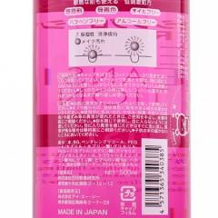 花印清新净颜卸妆水(滋养型)500ml