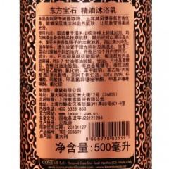 东方宝石精油沐浴乳500ml