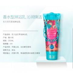东方宝石萃润淋浴乳250ml